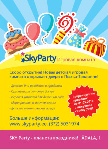 skyparty_RUS